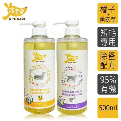 【環寶靈】寵物寶貝精油SPA洗毛乳-短毛犬500ml(橘子+薰衣草)