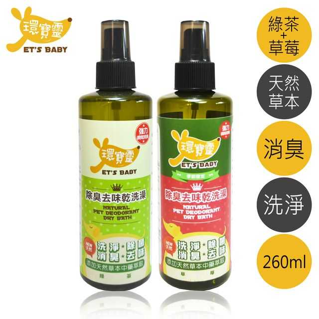 【環寶靈】寵物除臭去味乾洗澡260ml(綠茶+草莓)