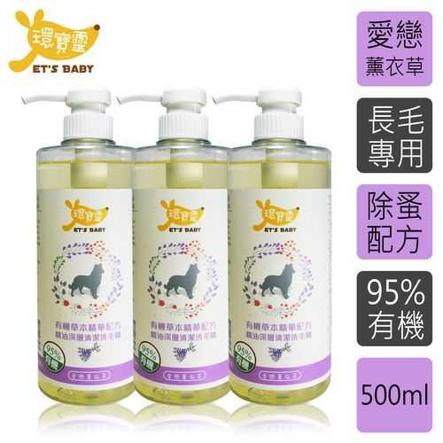 【環寶靈】寵物寶貝精油SPA洗毛乳(薰衣草)長毛犬500ml(3瓶/組)