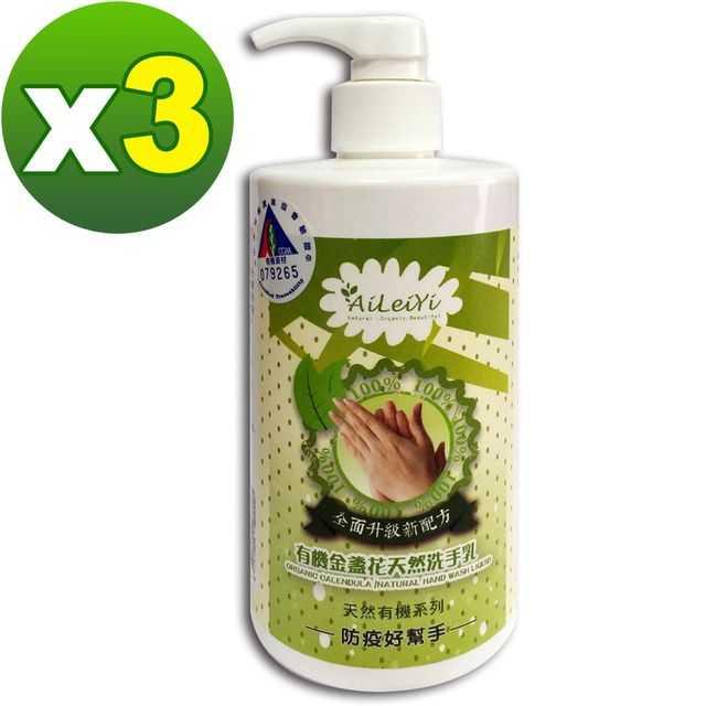 AiLeiYi天然洗手乳400ml(3瓶/組)