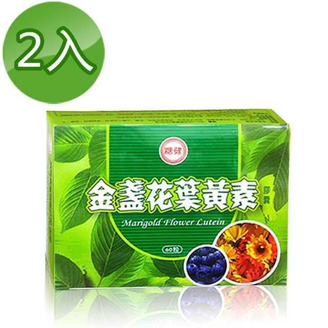 【台糖】金盞花葉黃素膠囊60粒(2盒/組)