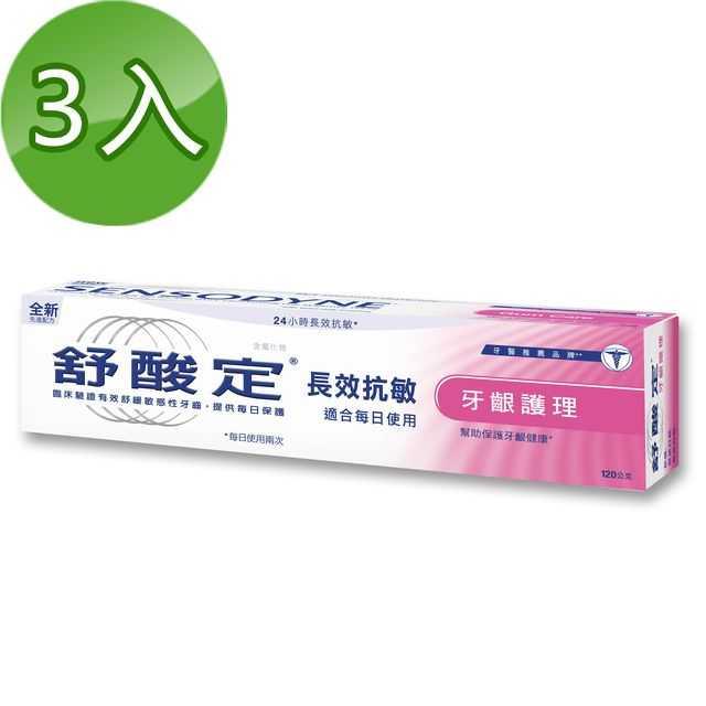 《舒酸定》長效抗敏-牙齦護理配方120g(紅)*3入/組
