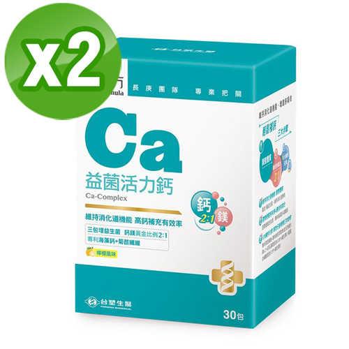 【台塑生醫】益菌活力鈣複方粉末(30入/盒 ) 2盒/組