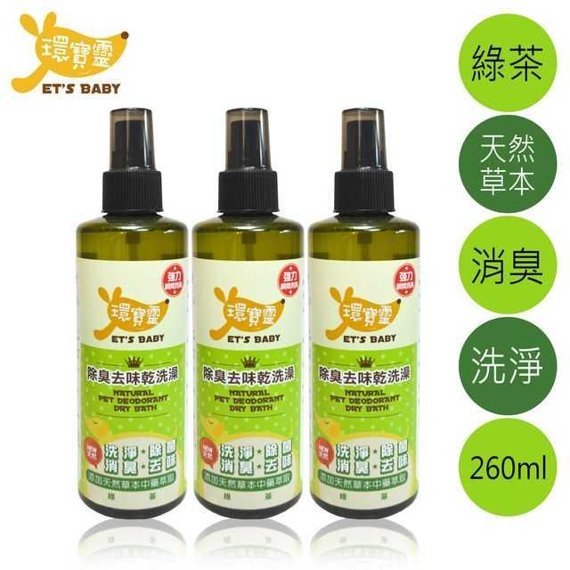 【環寶靈】寵物除臭去味乾洗澡(綠茶)260ml(3瓶/組)