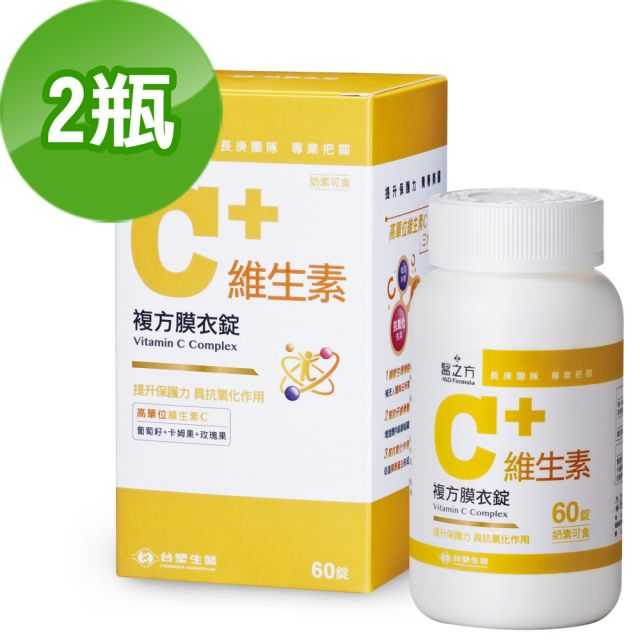【台塑生醫】維生素C複方膜衣錠(60錠/瓶) 2瓶/組+贈隨機洗髮or沐浴12g*5包