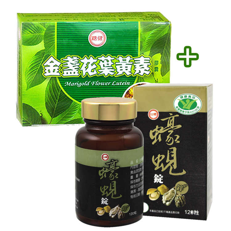 【台糖】蠔蜆錠(120粒/瓶)+金盞花葉黃素膠囊(60粒)