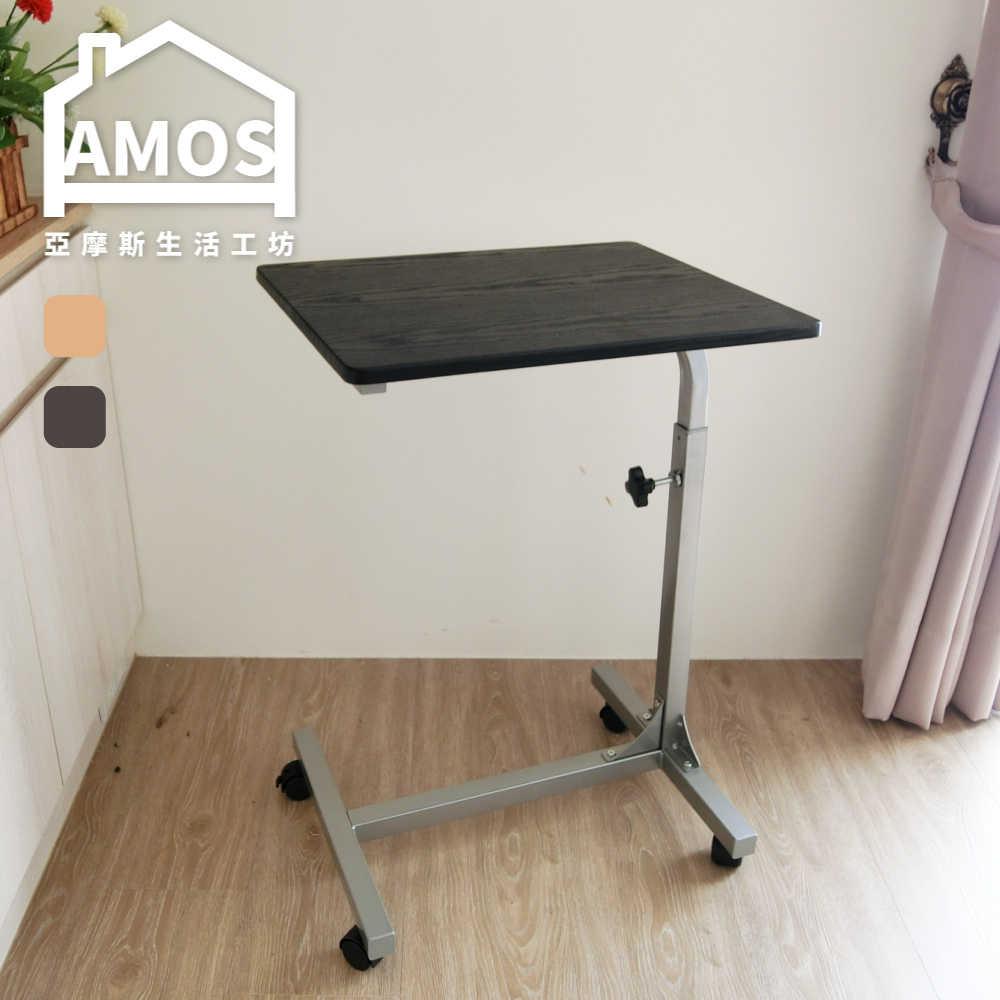 懶人桌 床邊桌 電腦桌【DAA045】升降懶人電腦桌 筆電桌 Amos