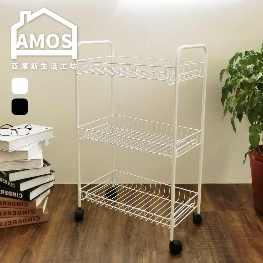 收納架 推車【TAW009】 萬用收納三層鐵線籃車Amos 台灣製