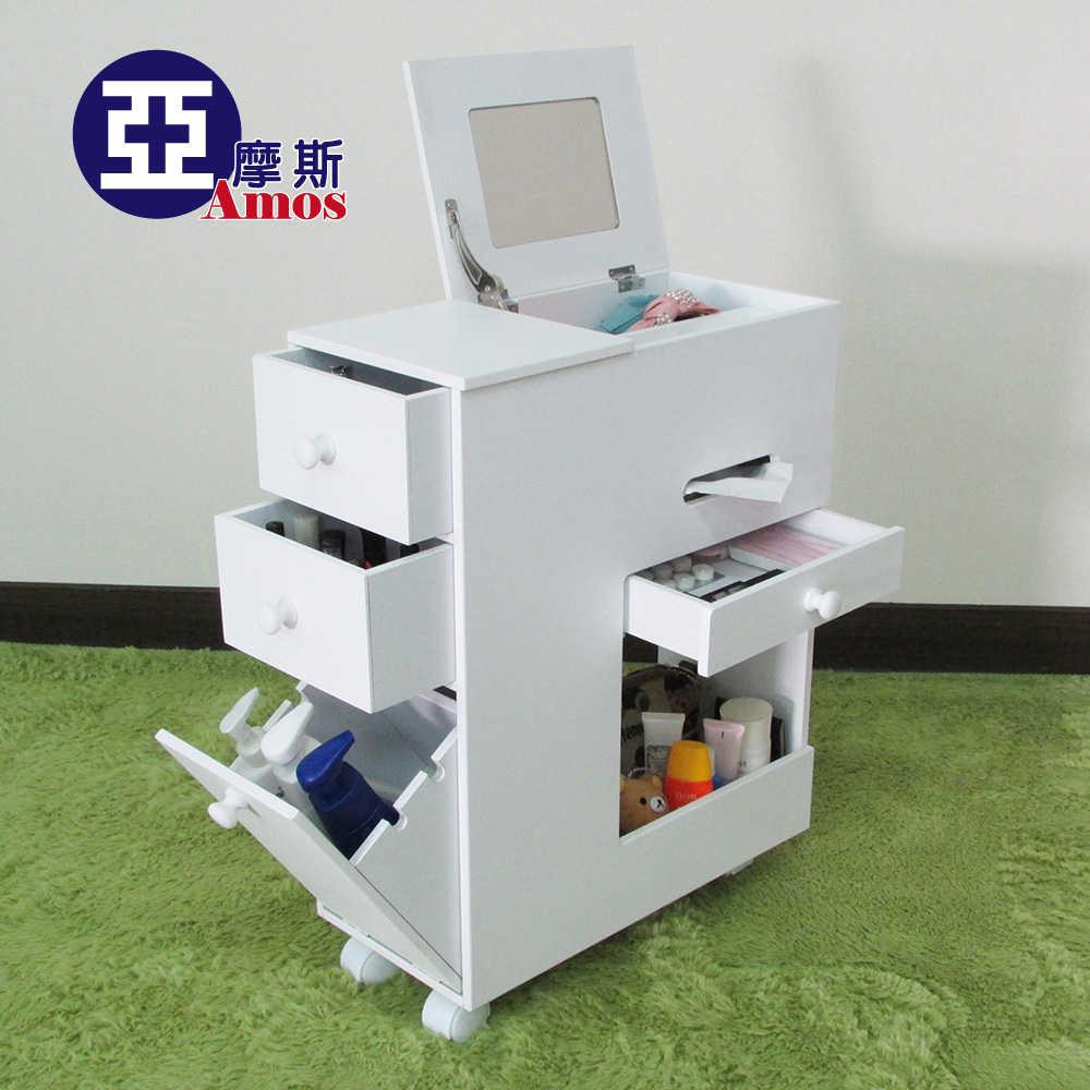 收納櫃 置物櫃 邊櫃【DAA005】歐風多功能移動式化妝櫃 Amos