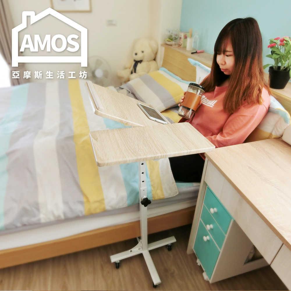 懶人桌 筆電桌 床邊桌【DAA046】多功能旋轉移動電腦桌 筆電桌 Amos