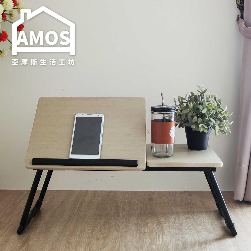 懶人桌 筆電桌 電腦桌【DAA044】多功能摺疊櫸木筆電桌/床上桌 Amos