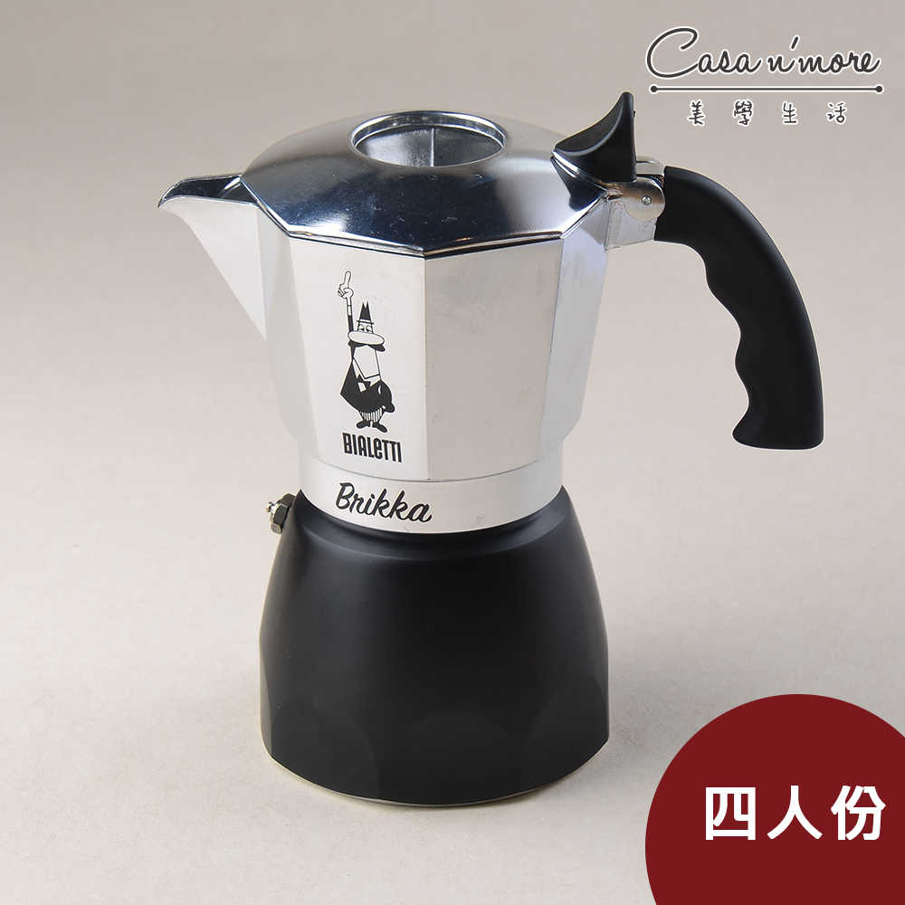 Bialetti Brikka 新款加壓摩卡壺 聚壓 咖啡壺 4人份