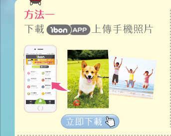 7-11 ibon 相片沖印4x6吋免費體驗50張【需自付沖印平台50元運費】