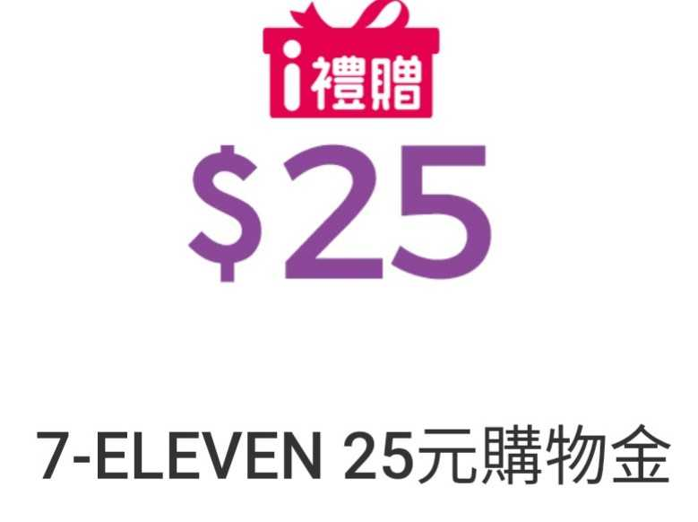7-11 25元購物金 免運 條碼效期:2019.06.30