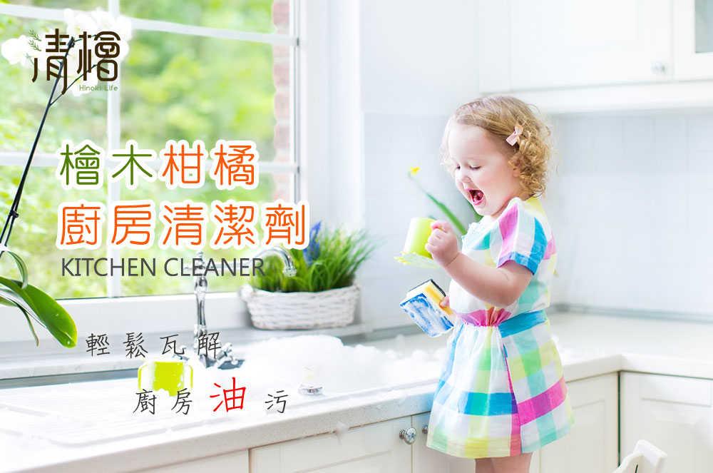 【清檜Hinoki Life】檜木柑橘廚房清潔劑500ml/瓶(廚房清潔)