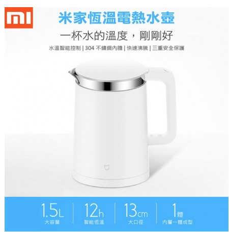 【智慧小米】米家恆溫電熱水壺1.5L
