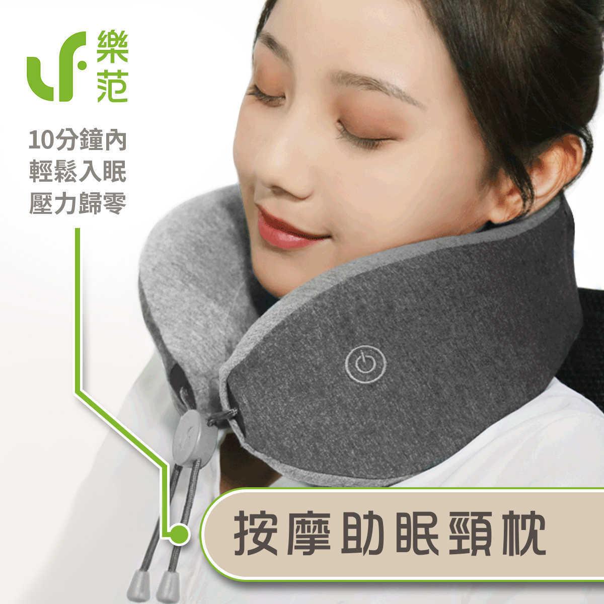 【智慧小米】米家樂范按摩助眠頸枕