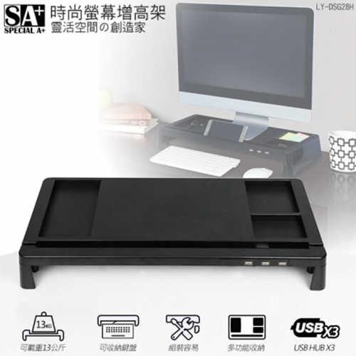 3孔USB 螢幕增高架
