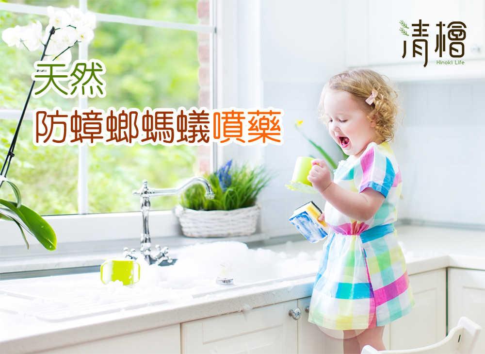 【清檜】天然防蟑螂螞蟻噴劑500ml/瓶(防蟑螂螞蟻)