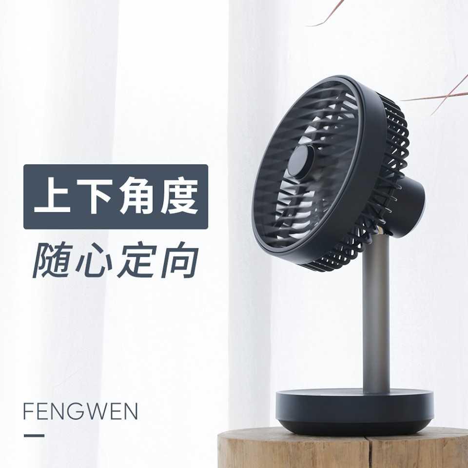 FENGWEN 桌面風扇