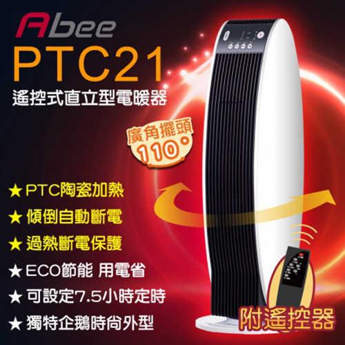 【快譯通Abee】搖控式直立型陶瓷電暖器PTC21(企鵝機)