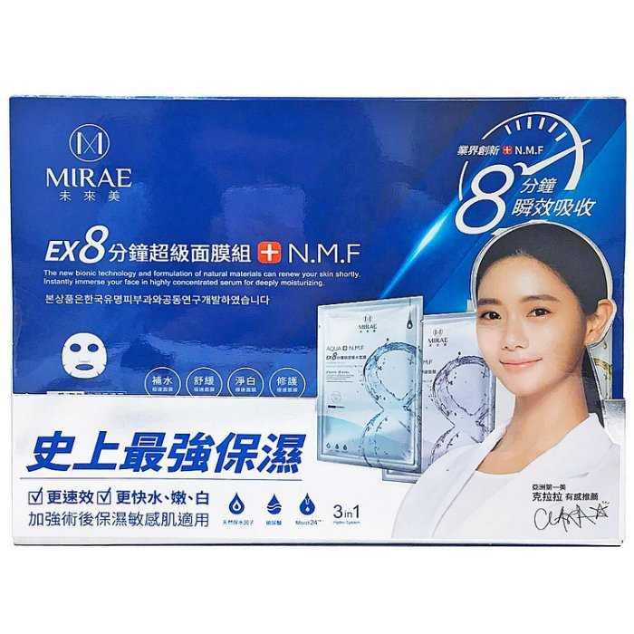 【韓國 MIRAE】限量款 未來美 EX8分鐘超級面膜組 15入 史上最強保濕