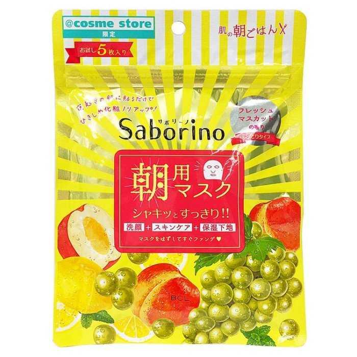 【日本 BCL】限量新款 Saborino 早安面膜 60秒面膜 麝香葡萄香味 5枚入 快速完成臉部