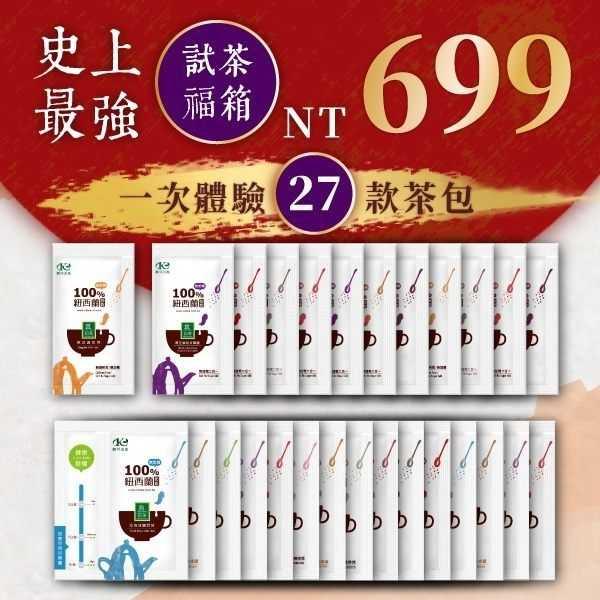 歐可 真奶茶史上最強福箱  27入/盒