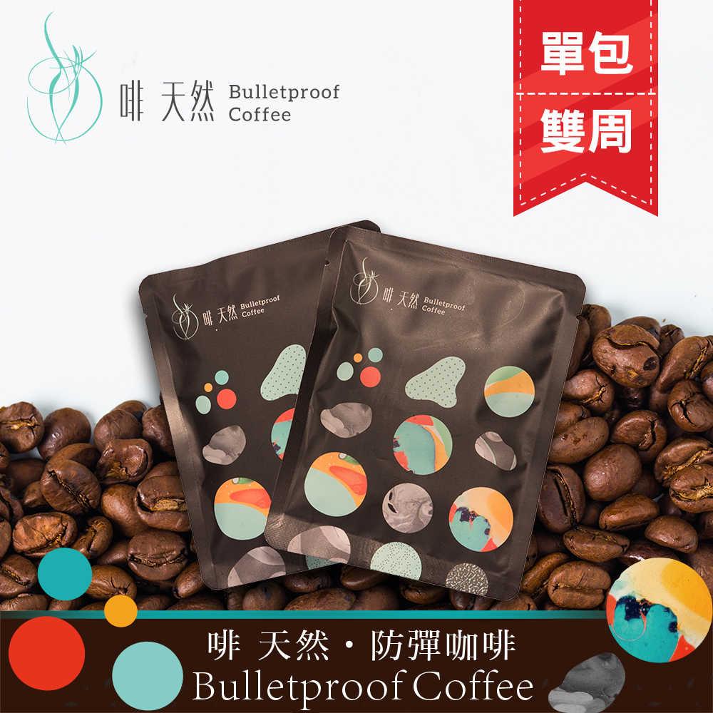 【有閑健康】【啡 天然】濾掛式防彈咖啡 雙週體驗組(含有機冷壓初榨椰子油)