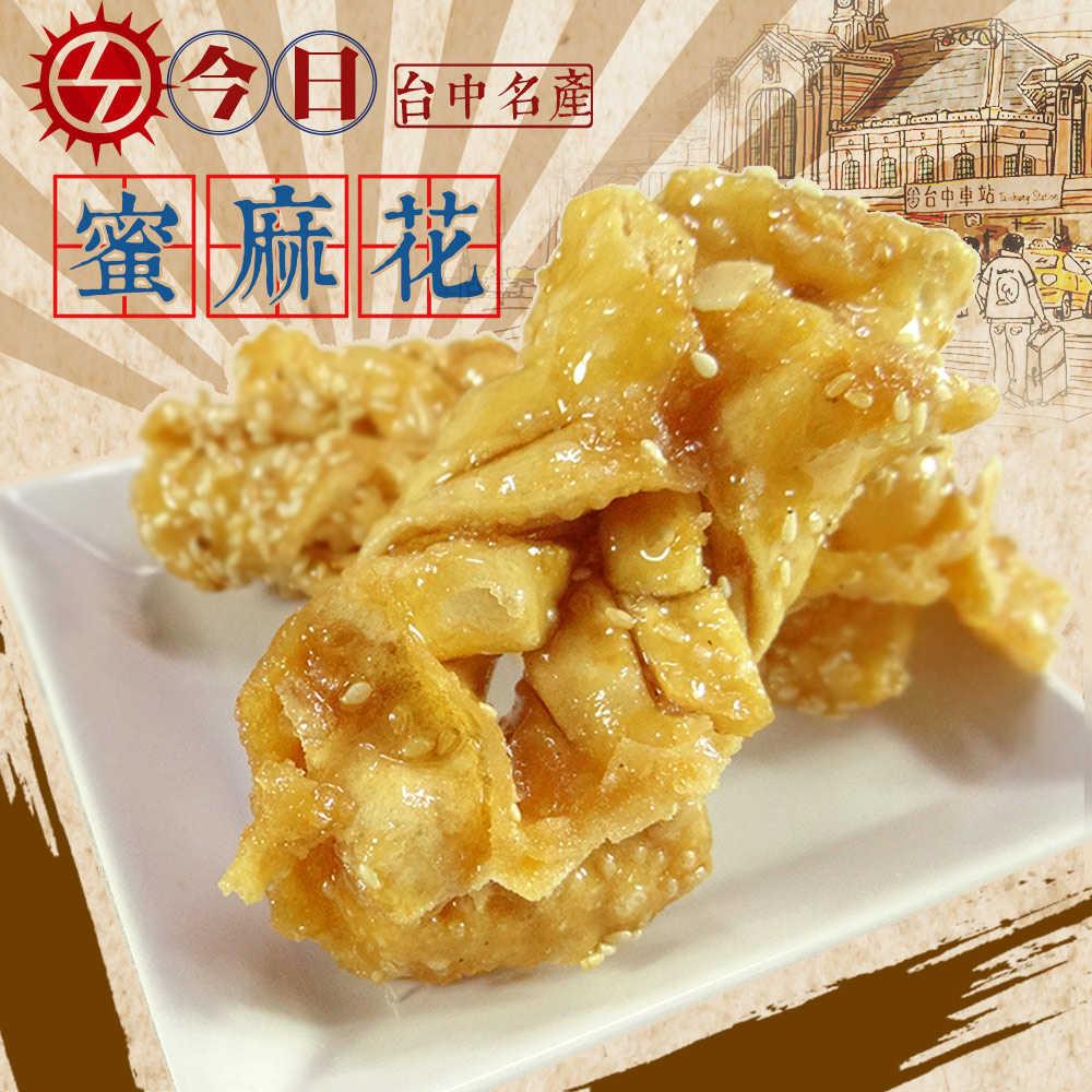 【有閑零食】今日蜜麻花270g/包 (台中排隊名產創始店)