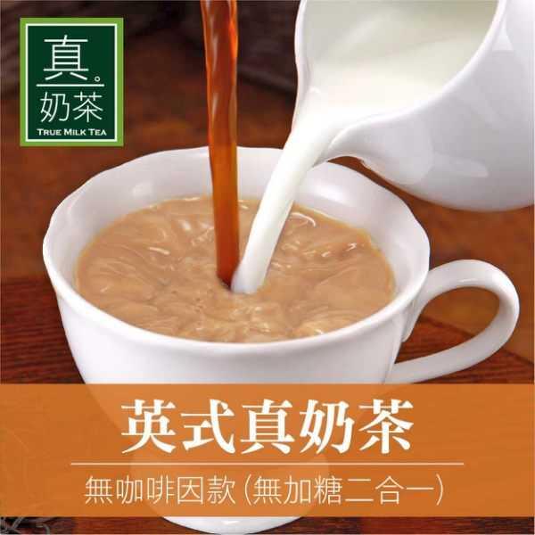 歐可 英式真奶茶x10