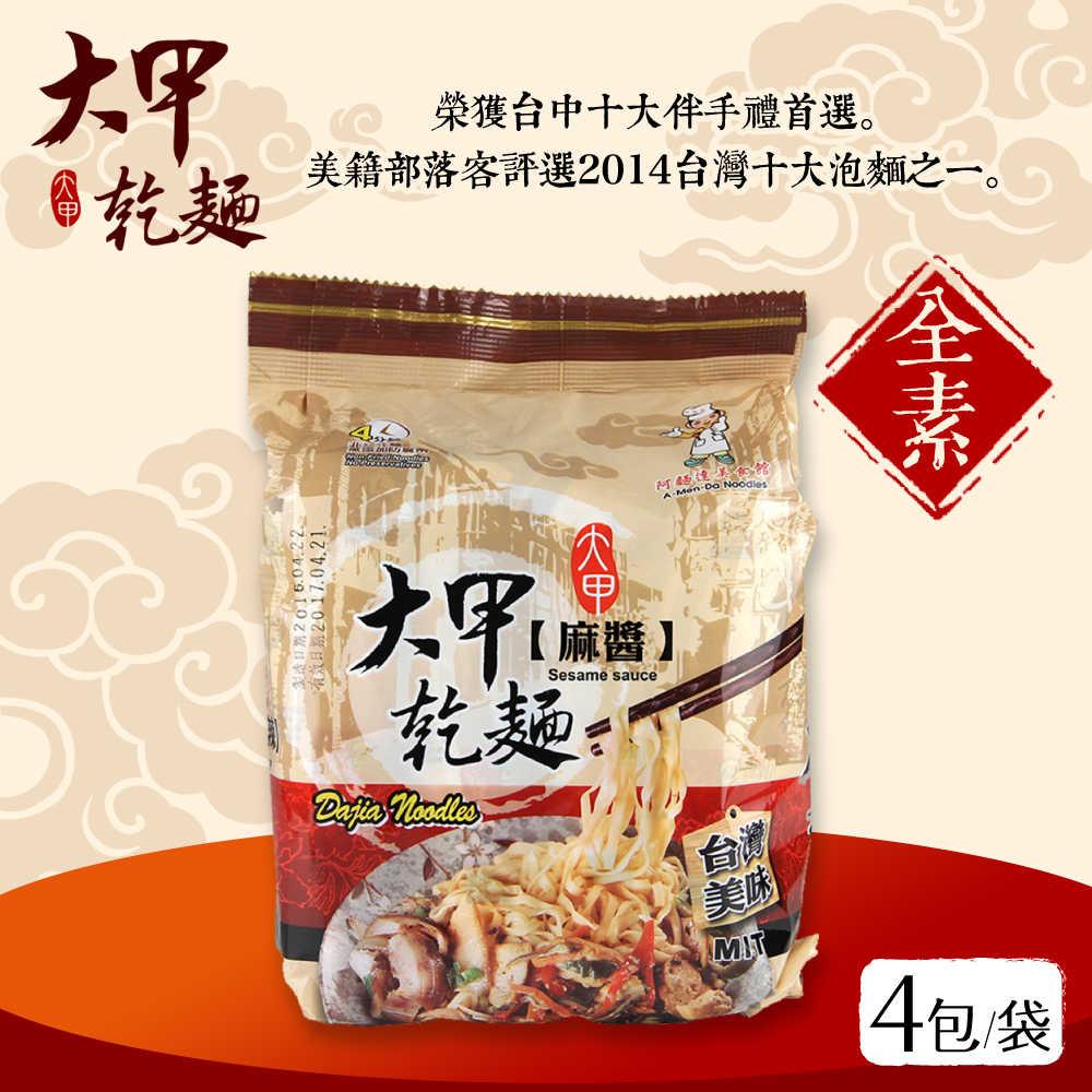 大甲乾麵麻醬(4包)