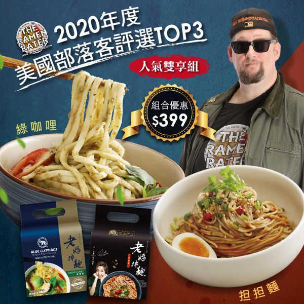 泰國藍象咖哩+擔擔麵