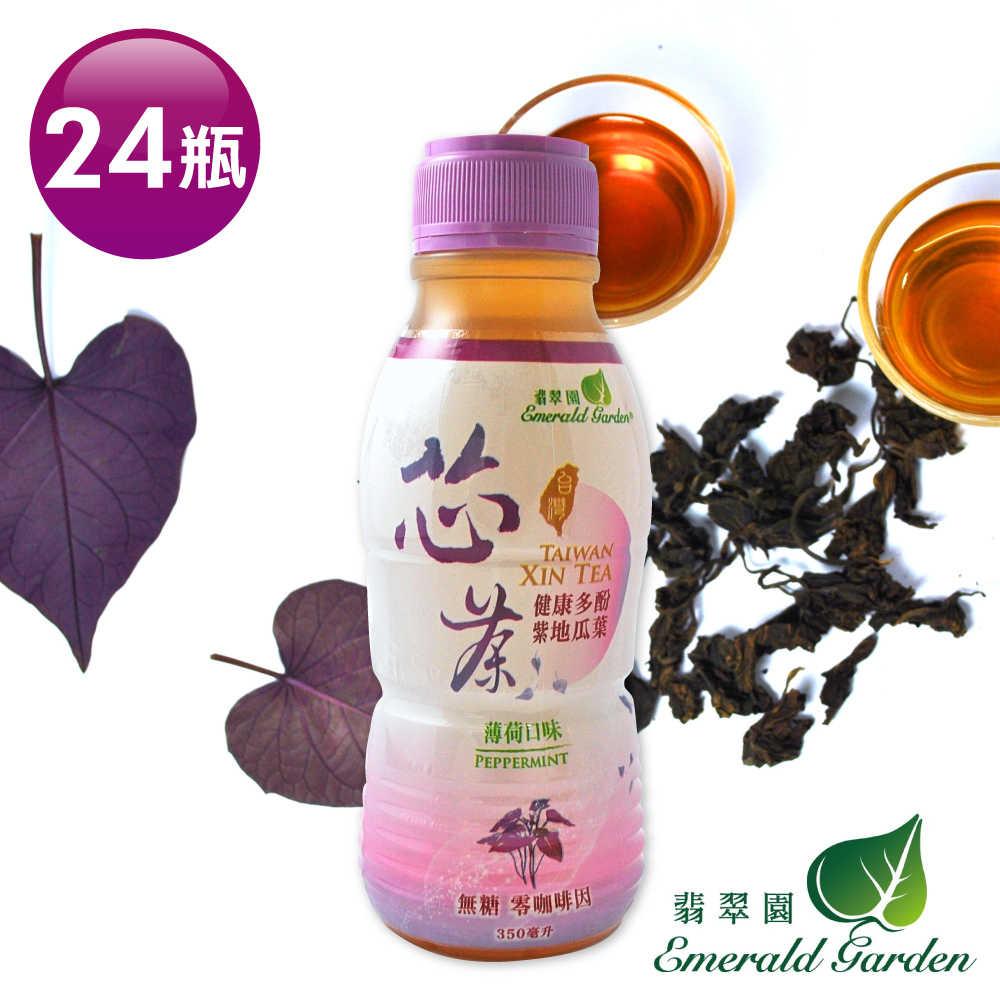 【翡翠園芯茶】紫地瓜茶(薄荷口味) 350ml/罐x24罐/箱 箱購免運