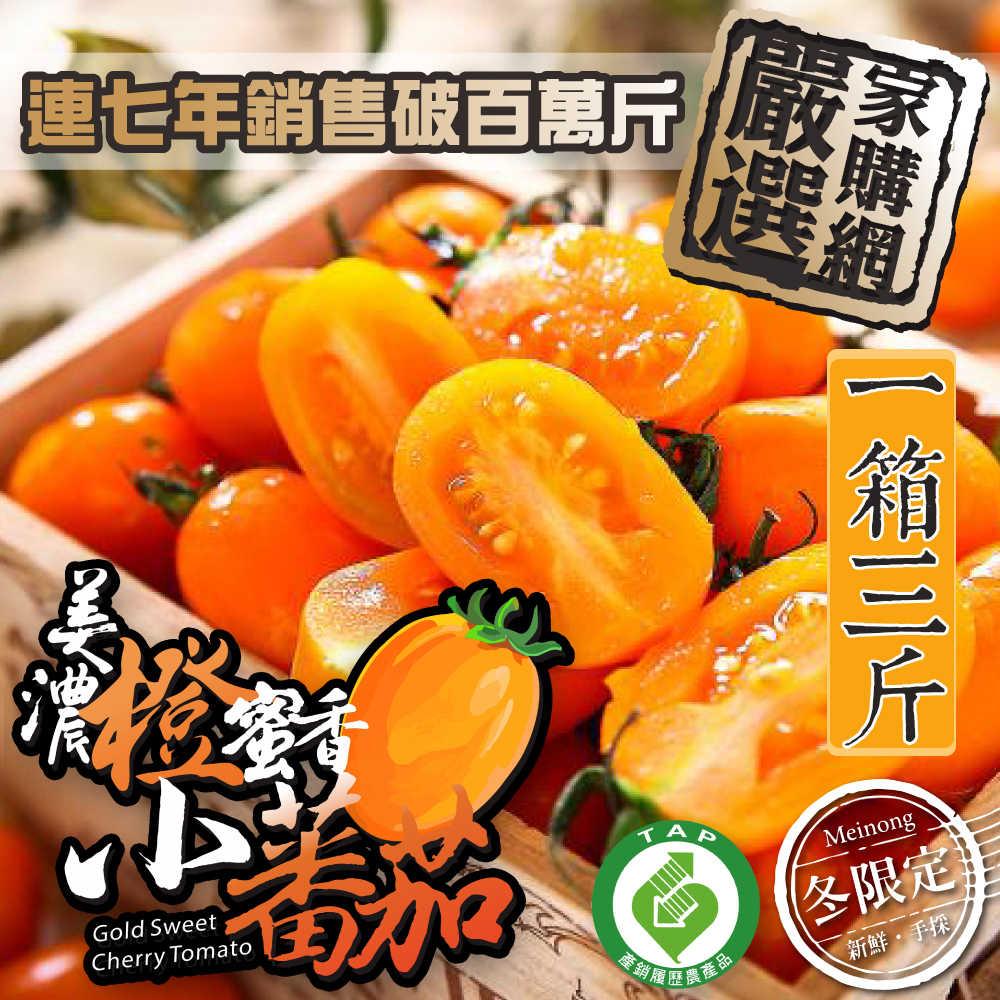 連七年總銷售破百萬斤【家購網嚴選】 美濃橙蜜香小蕃茄 3斤/盒  口碑好評不間斷