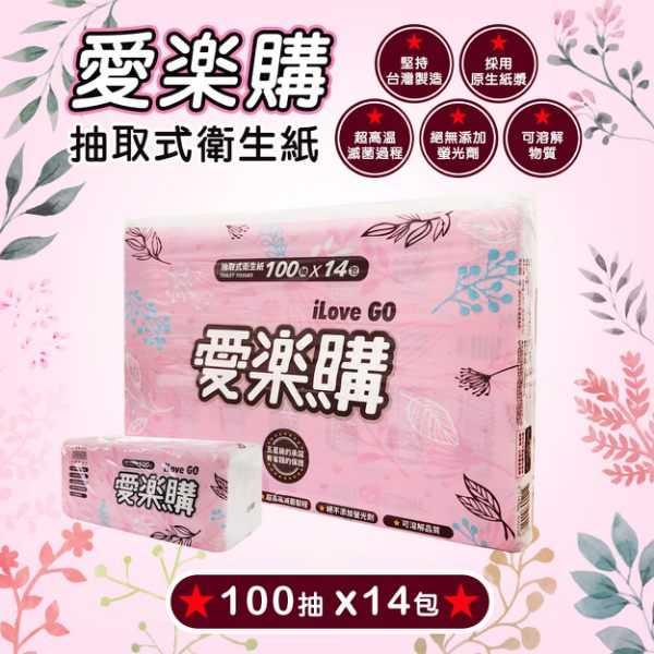 愛樂購 衛生紙84包