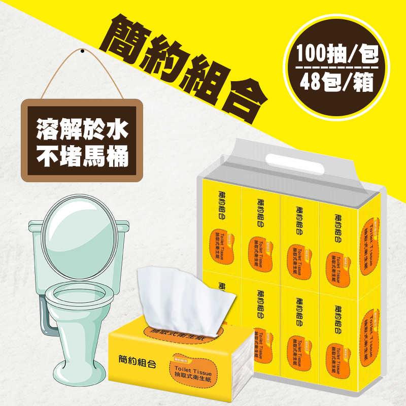抽取式衛生紙48包/箱