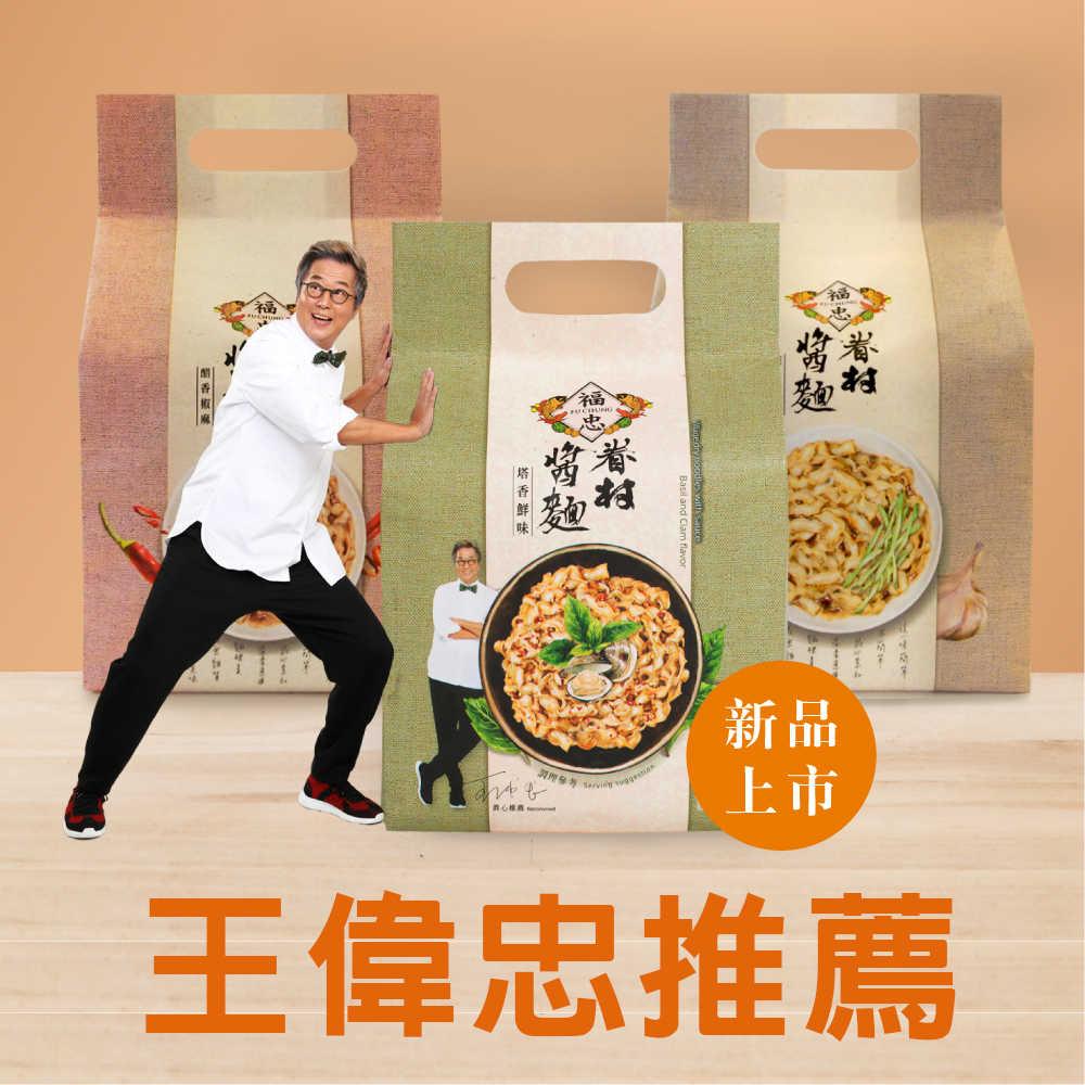 福忠字號醬麵(4包)