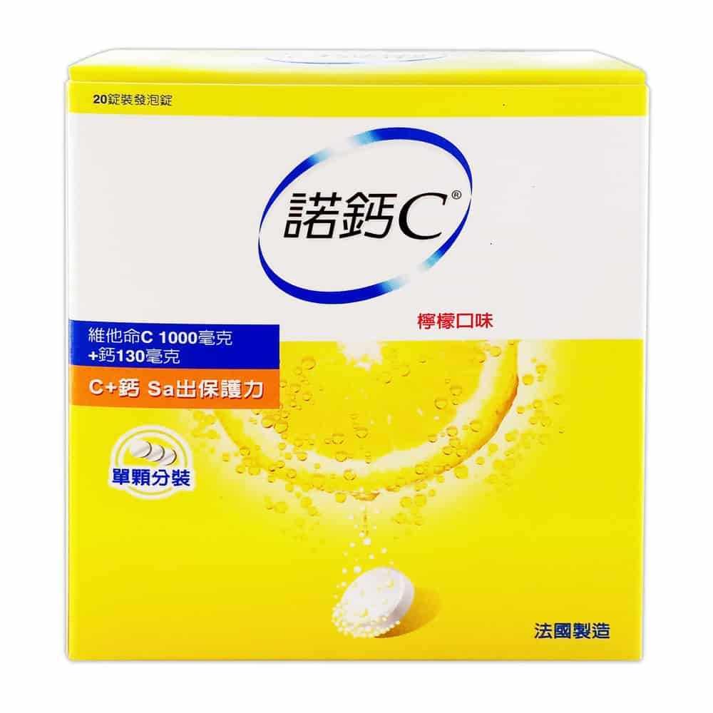 諾鈣C發泡錠 檸檬口味 20錠/盒 2019.11◆德瑞健康家◆
