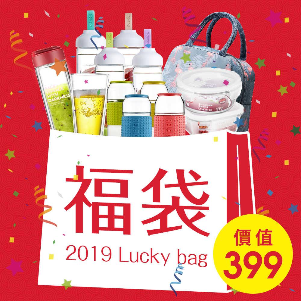 【香港RELEA物生物】399元福袋(隨機2款出貨)