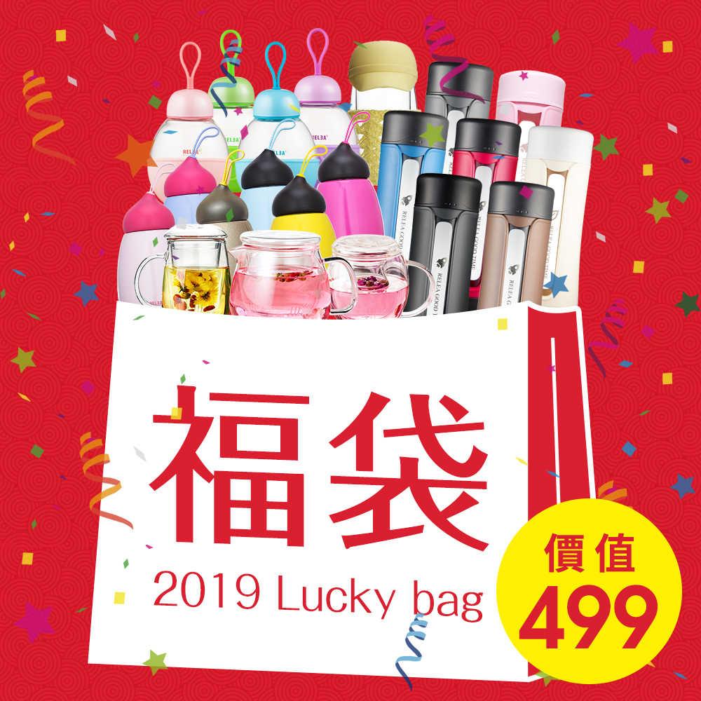 【香港RELEA物生物】499元福袋(隨機2款出貨加贈神秘小禮)