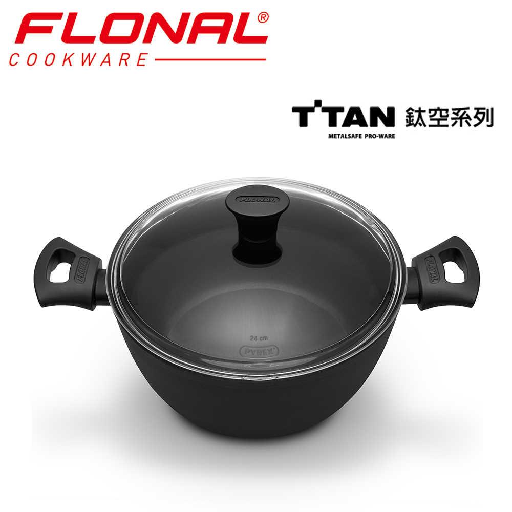 推薦👍🏻【義大利Flonal】鈦空系列可導磁不沾雙耳湯鍋(24cm/4.4L)