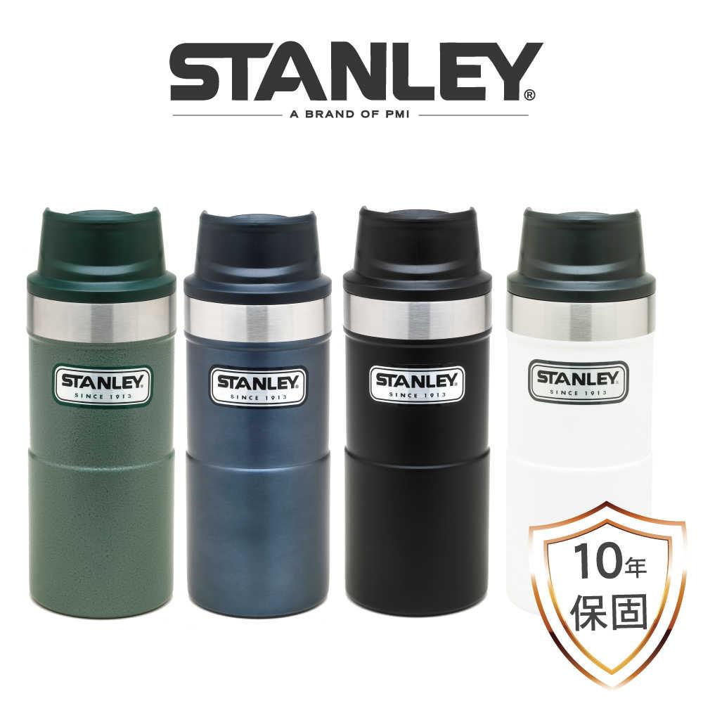 【有閑運動】【美國Stanley】時尚2.0單手保溫咖啡杯354ml