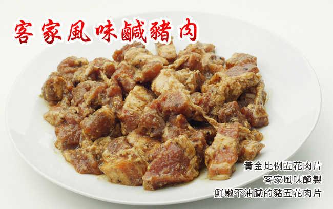 【崁仔頂魚市】客家風味鹹豬肉(500G/盒)