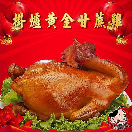 【大嬸婆】掛爐黃金甘蔗雞(1100g/隻)