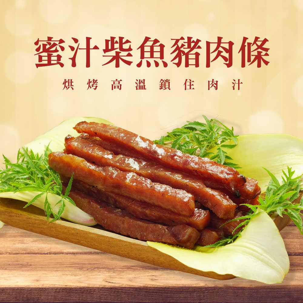 【馬告麻吉】蜜汁柴魚豬肉條超級筷子肉條隨手包特惠五包組(260g/包*5)