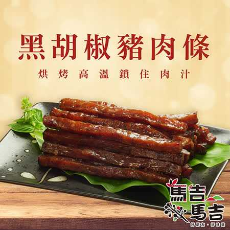 【馬告麻吉】黑胡椒豬肉條超級筷子肉條隨手包特惠五包組(260g/包*5)