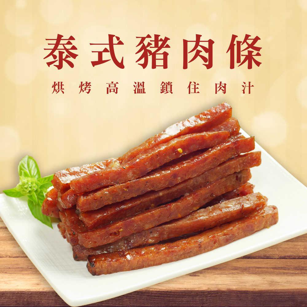 【馬告麻吉】泰式檸檬豬肉條超級筷子肉條隨手包特惠五包組(260g/包*5)