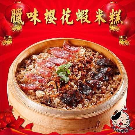 大嬸婆臘味櫻花蝦米糕(600g/盒)