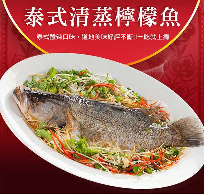 【金牌廚神】泰式清蒸檸檬魚(900G/包)